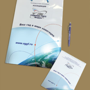 ГЛОНАССфото-папка-пакет-ручка